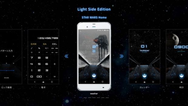 Alles im Star Wars-Design. (Foto: SoftBank)