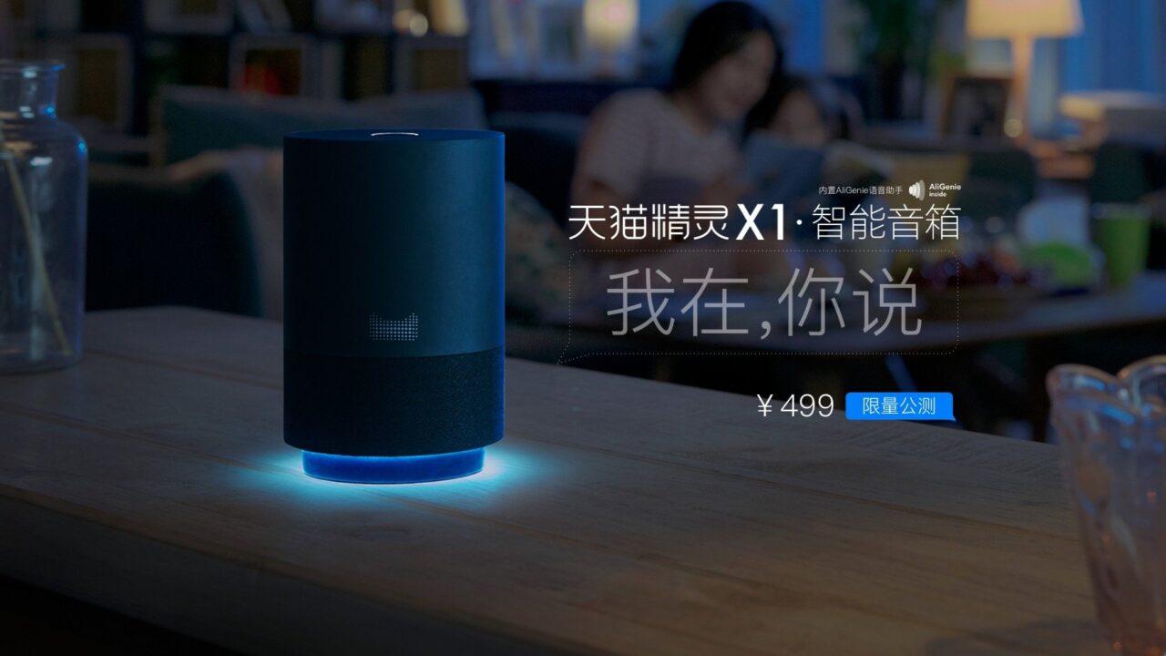 Chinas Alibaba stellt Bluetooth-Lautsprecher Tmall Genie mit Sprachassistenz AliGenie vor.