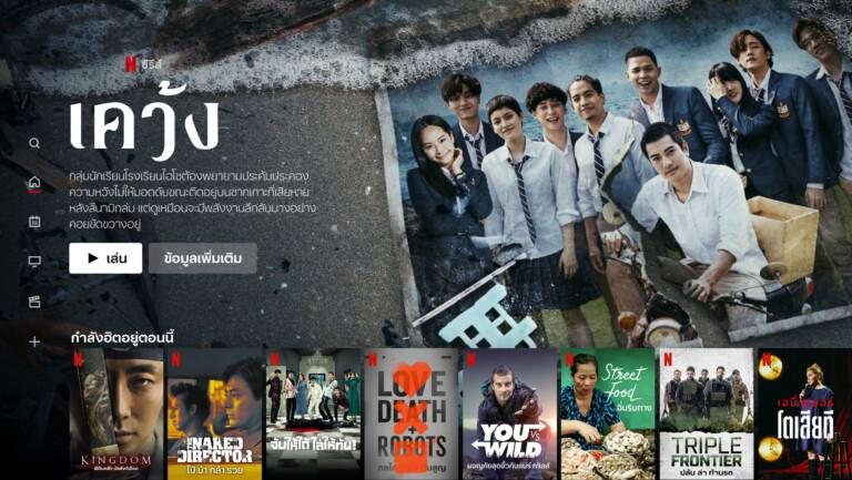 Ein weltweites Phänomen: Netflix ist mit lokalisierten Versionen, hier in Thailand, rund um den Erdball aktiv.